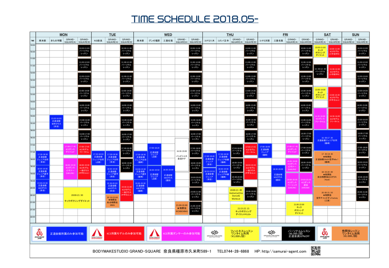GW休館変更/5月から新タイムスケジュール