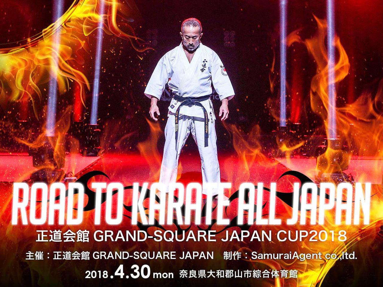 ROAD TO KARATE ALL JAPAN2018