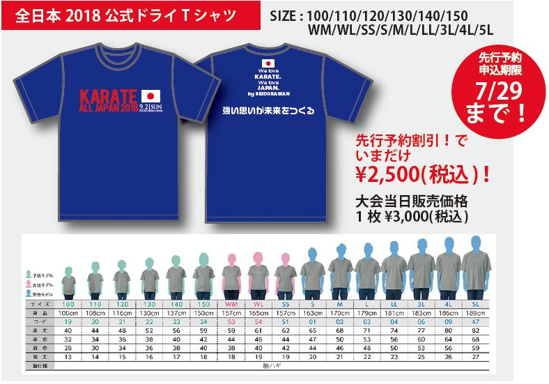 先行販売|KARATE ALL JAPAN公式グッズ!