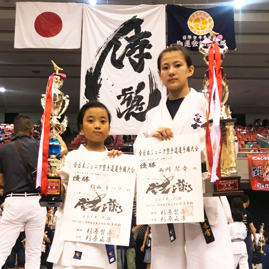 白蓮会館全日本ジュニア空手道選手権|全日本チャンピオン2名誕生