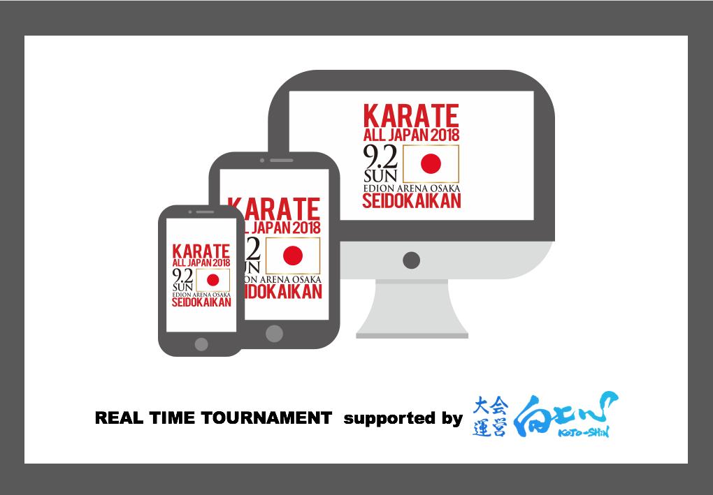 2018.08.25|KARATE ALL JAPAN2018|トーナメント発表