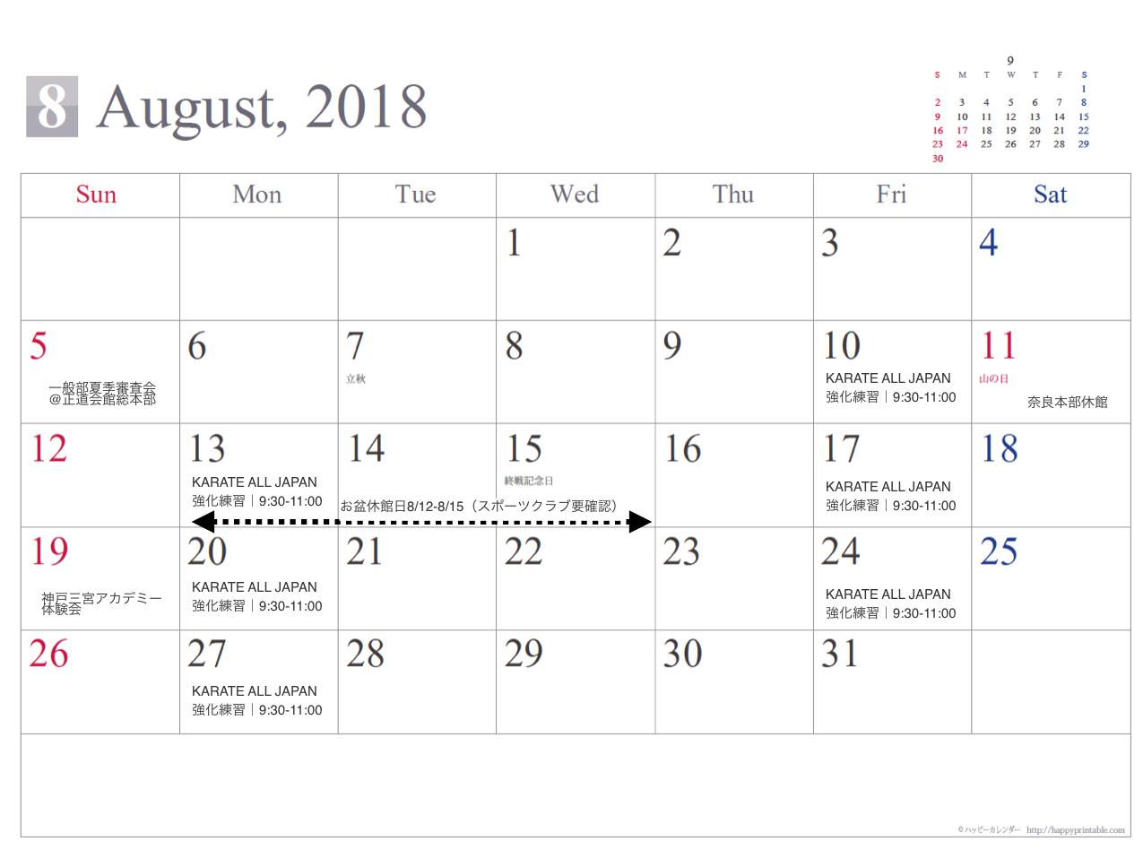 8月スケジュール|強化練習(自由参加)のお知らせ
