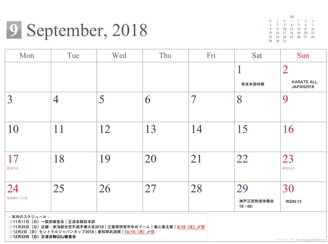 年内行事スケジュール|正道会館GRAND-SQUARE JAPAN