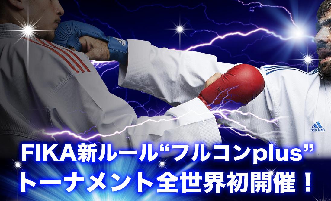 FIKA新ルール「フルコンPlus」トーナメント初開催!