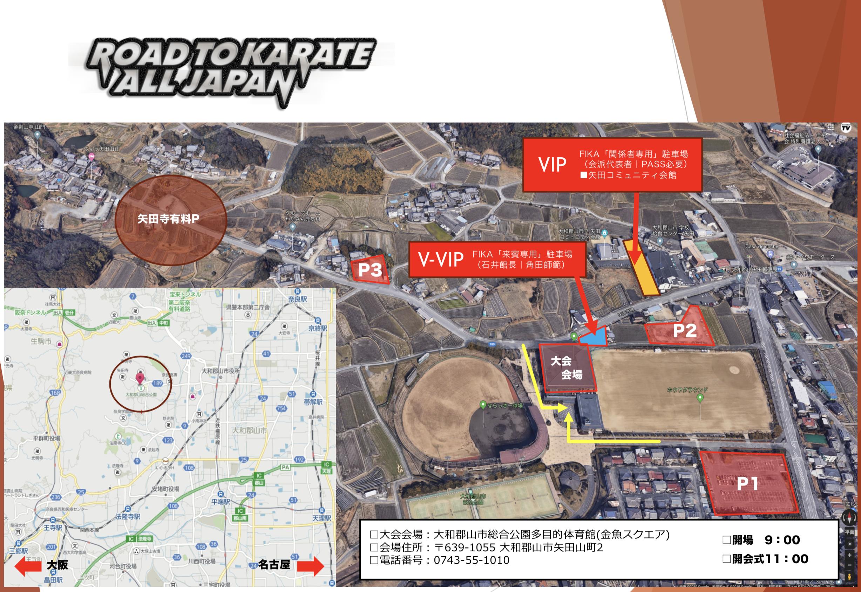 駐車場|タイムスケジュール(変更)|ROAD TO KARATE ALL JAPAN2019