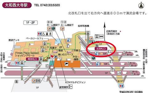 6)西大寺駅構内図