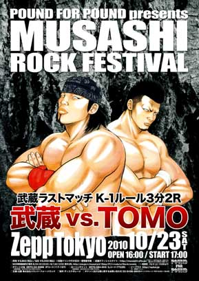 fes201010_poster_20