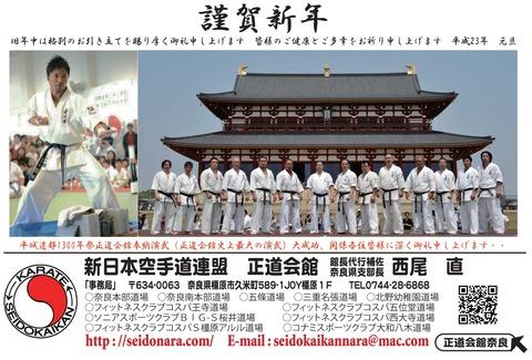 正道会館用年賀状2010