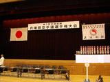 兵庫県大会1
