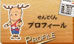 ttl_profile